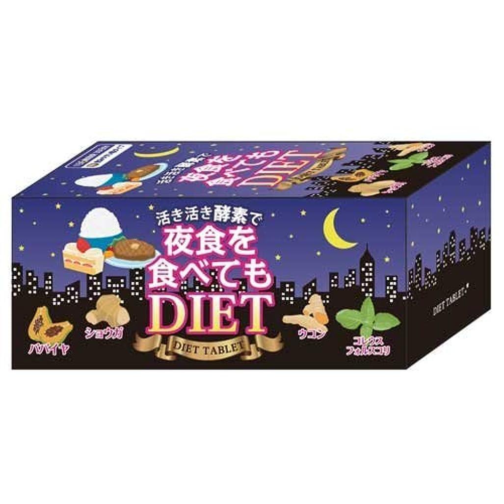 流アラスカアンタゴニスト夜食を食べてもダイエット 30包 (240mg×6粒×30包)