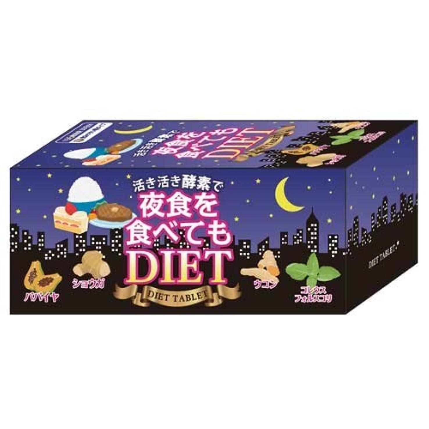 株式銛主夜食を食べてもダイエット 30包 (240mg×6粒×30包)