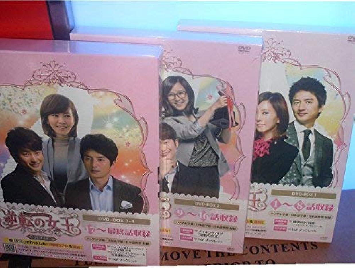 きゅうり日曜日サイクロプス逆転の女王 DVD-BOX 1+2+3+4