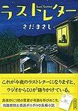 ラストレター (朝日文庫) 画像