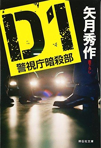D1 警視庁暗殺部 (祥伝社文庫)の詳細を見る