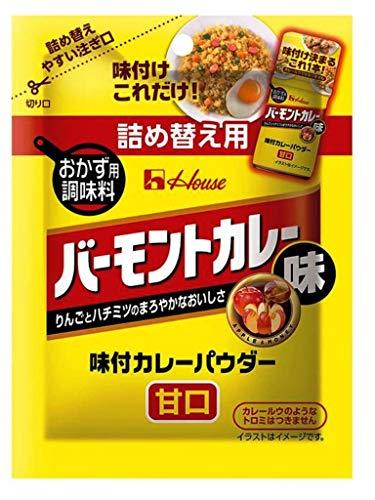 ハウス 味付カレーパウダーバーモントカレー味袋入り 45g ×10個