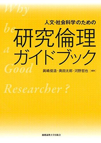 人文・社会科学のための研究倫理ガイドブックの詳細を見る