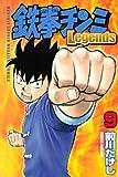 鉄拳チンミLegends(9) (講談社コミックス月刊マガジン)