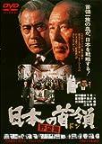 日本の首領<ドン> 野望篇[DVD]