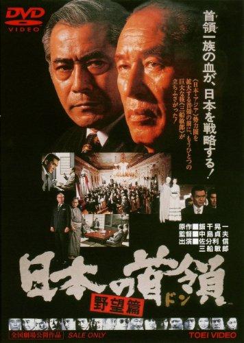 日本の首領<ドン> 野望篇 [DVD]