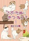 こぶ・たぬ・きつ・ねこ? 1 (コミックレガリア)