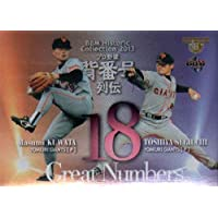 BBM2013 プロ野球背番号列伝 Great Numbers No.GN01 桑田真澄/杉内俊哉