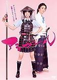 アシガール DVD BOX[DVD]