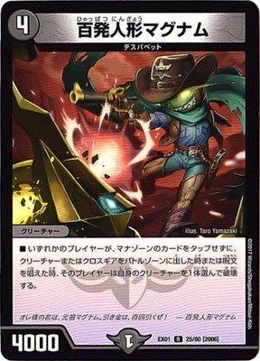 デュエルマスターズDMEX-01/ゴールデン・ベスト/DMEX-01/25/R/[2006]百発人形マグナム