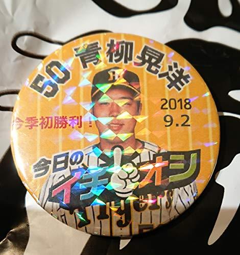 2018年9月2日 阪神タイガース阪神甲子園球場勝利時限定 今日のイチオシ缶バッチ青柳晃洋