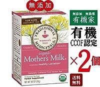 無添加 有機 マタニティ ハーブティー マザーズミルク 28g(16袋入り)×2個★ 送料無料 宅配便 ★ 何世紀にも渡りヨーロッパでは、アニス、フェンネル、コリアンダーの組み合わせは母乳の出を良くすると言われていました。カフェインフリーです。