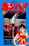 ガンバ! Fly high(12) (少年サンデーコミックス)