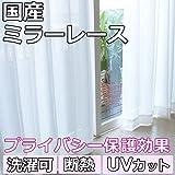Re:HOME ミラーレースカーテン 両開き【◆ミラージュ サイズ: 幅100cmx丈173cmx2枚組】 遮熱 UVカット ウォッシャブル 洗濯可能 防視認 プライバシー保護 省エネ 日本製
