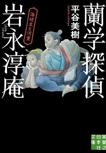 蘭学探偵 岩永淳庵 海坊主と河童 (実業之日本社文庫)の詳細を見る