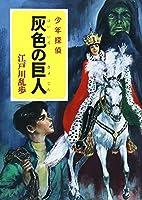 ([え]2-12)灰色の巨人 江戸川乱歩・少年探偵12 (ポプラ文庫クラシック)