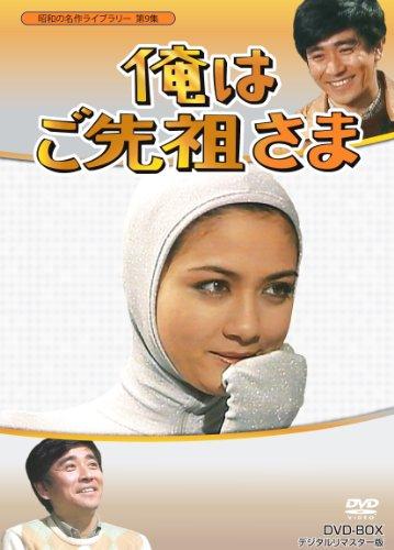 昭和の名作ライブラリー 第9集 俺はご先祖さま DVD-BOX デジ・・・