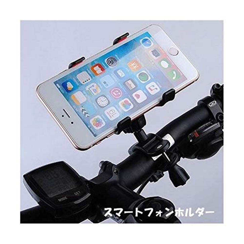 灰用心好奇心ホルダー 自転車用 スマートフォン スマホホルダー 携帯ホルダー ロードバイク マウンテンバイク iphone Xperia 7 android 脱落防止 マウントホルダー
