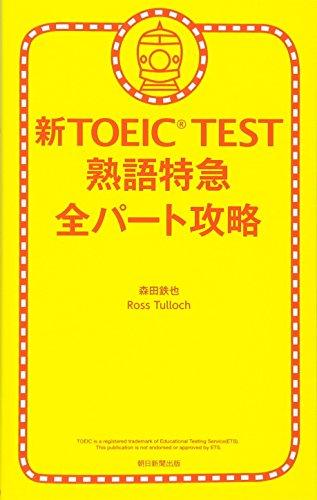 新TOEIC TEST 熟語特急 全パート攻略の詳細を見る