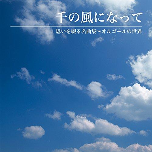 千の風になって(秋川雅史)