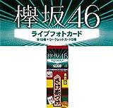 永谷園 さけ茶づけ 6袋×3セット 永谷園×欅坂46コラボ企画お茶づけで会いましょう! 欅坂46のライブフォトカード付き