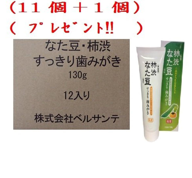 乱気流挽くメジャーナタ豆柿渋歯みがき130g(●11個購入特別価額+1個プレゼント)