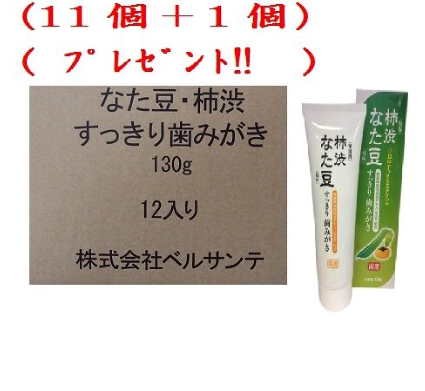 安定しました引用ただナタ豆柿渋歯みがき130g(●11個購入特別価額+1個プレゼント)