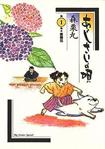 あじさいの唄 紫陽花(あじさい)の巻 (ビッグコミックス)