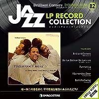 ジャズLPレコードコレクション 82号 (ブリリアント・コーナーズ セロニアス・モンク) [分冊百科] (LPレコード付) (ジャズ・LPレコード・コレクション)