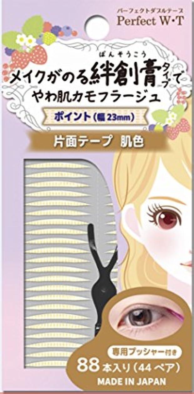 ミュート追い払う東部パーフェクトダブルテープ PWB-T4 絆創膏タイプ(肌色」、片面????、?????(幅23mm)88本入り(44???)
