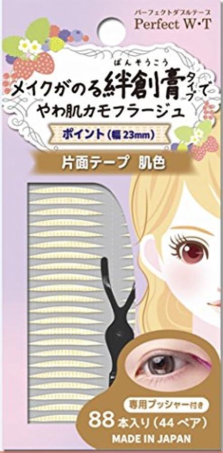 ルー不利バースパーフェクトダブルテープ PWB-T4 絆創膏タイプ(肌色」、片面????、?????(幅23mm)88本入り(44???)