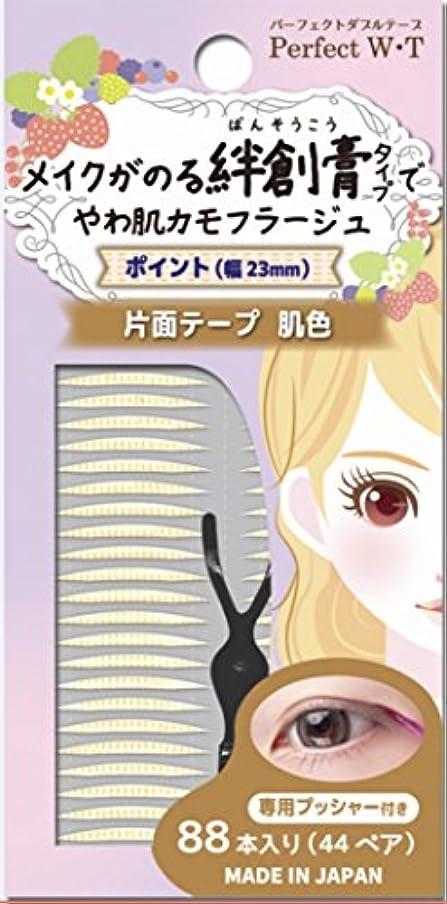 有害重荷両方パーフェクトダブルテープ PWB-T4 絆創膏タイプ(肌色」、片面????、?????(幅23mm)88本入り(44???)
