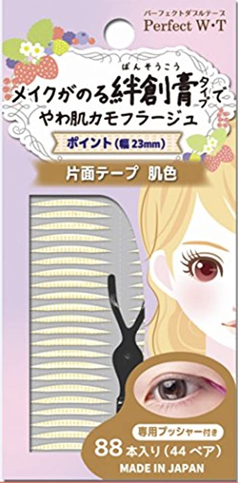 曖昧な徹底サーキュレーションパーフェクトダブルテープ PWB-T4 絆創膏タイプ(肌色」、片面????、?????(幅23mm)88本入り(44???)