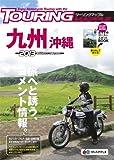 ツーリングマップル九州 沖縄 2013