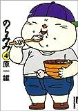のらみみ 4 (IKKI COMICS)
