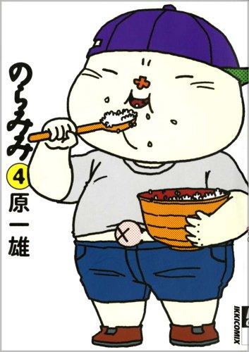のらみみ 4 (IKKI COMICS)の詳細を見る