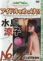アイドルをめっけ!!水島涼子 [DVD] AMS-17