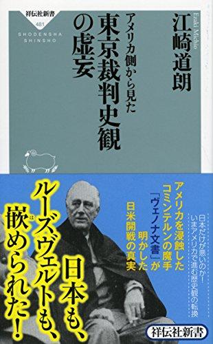 アメリカ側から見た東京裁判史観の虚妄 (祥伝社新書)の詳細を見る