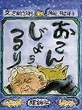 おこんじょうるり (カラー版愛蔵本)