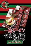 【一蘭直販限定商品】一蘭 ラーメン 博多細麺(ストレート) 秘伝の粉付 5食入×2個10食セット