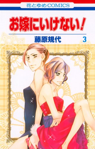 お嫁にいけない! 第3巻 (花とゆめCOMICS)