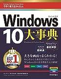 今すぐ使えるかんたん大事典 Windows 10