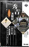 浪曲特選 秀吉 -太閤記- 松下と小猿 / 小猿の元服[初代 春日井梅鴬]