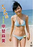甲斐麻美 ナツアサミ [DVD]