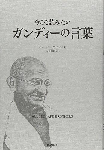 今こそ読みたいガンディーの言葉 ALL MEN ARE BROTHERSの詳細を見る