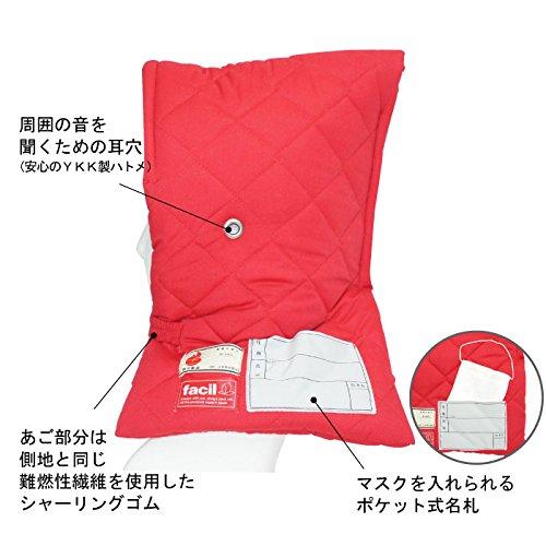 ファシル『小学生用防災ずきん(8070)』