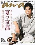 anan(アンアン) 2019/07/17号 No.2159 [夏の京都/松本潤] マガジンハウス