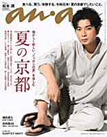 anan(アンアン) 2019/07/17号 No.2159 [夏の京都/松本潤]