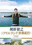 槇原敬之 アイルランド音楽紀行〜特別編〜[PCBE-54288][DVD]