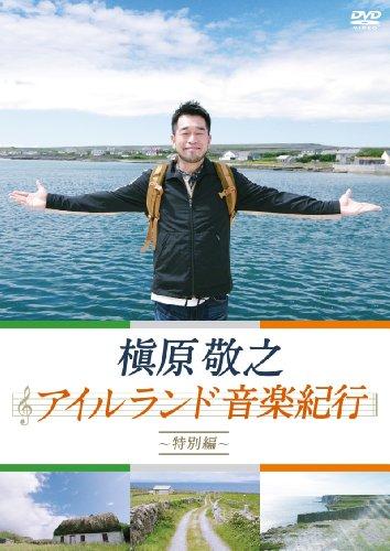 槇原敬之 アイルランド音楽紀行~特別編~ [DVD]